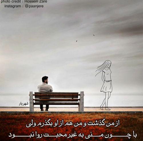 عکس نوشته 27 شهریور 94