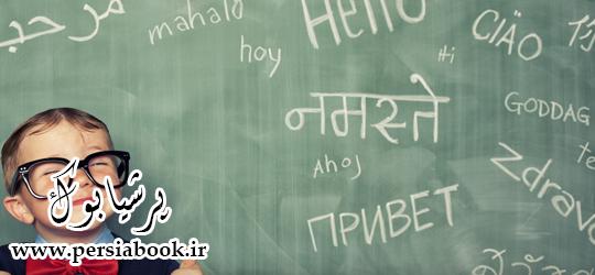 ۸ تکنیک مفید برای یادگیری زبان جدید
