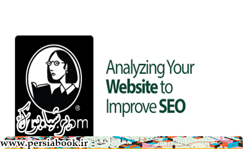 آموزش آنالیز وب سایتتان برای افزایش و بهینه سازی سئو