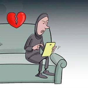 شعر طنز :  زن و شبکه های اجتماعی