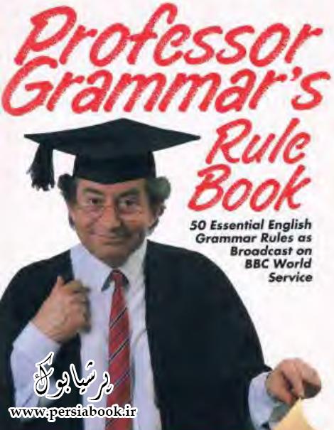 قواعد دستور زبان انگلیسی پروفسور گرامار