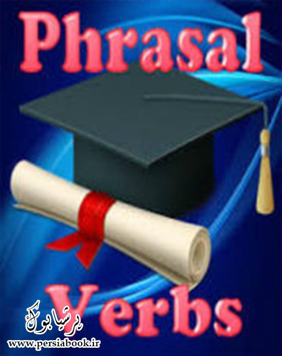 دانلود رایگان کتاب عبارات فعلی Phrasal verbs from A to Z