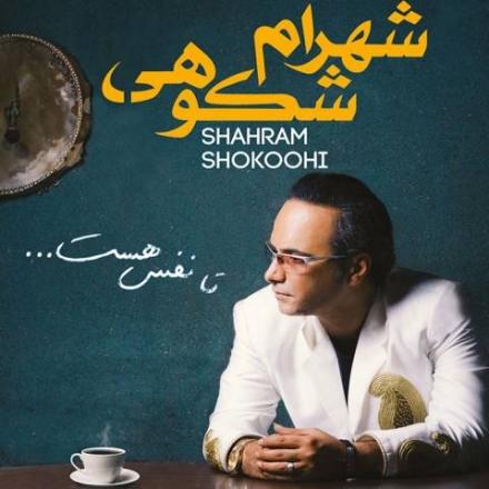 کد پیشواز ایرانسل آلبوم تا نفس هست از شهرام شکوهی