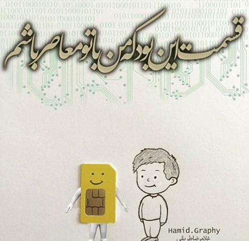 عکس نوشته و شعر گرافی 6 مهر