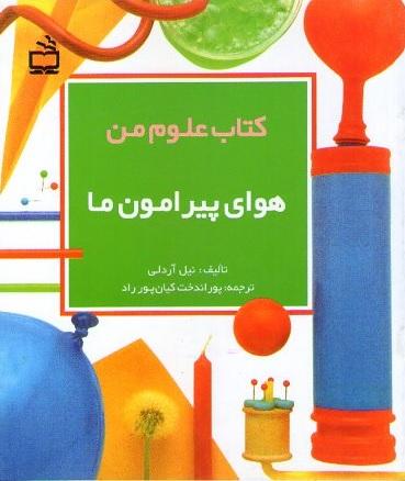 کتاب - مجموعه کتاب علوم من - هوای پیرامون ما