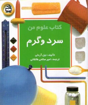 کتاب - مجموعه کتاب علوم من - سرد و گرم