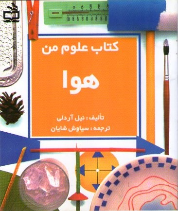 کتاب - مجموعه کتاب علوم من - هوا