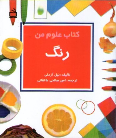 کتاب - مجموعه کتاب علوم من - رنگ