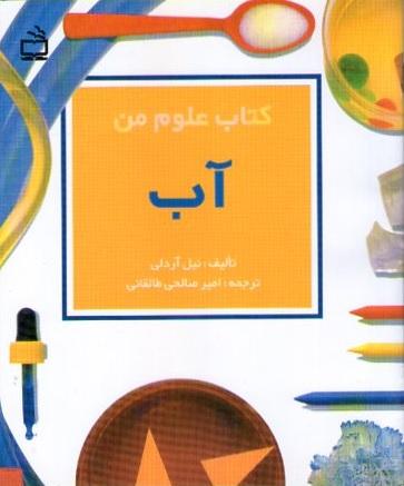 کتاب - مجموعه کتاب علوم من - آب