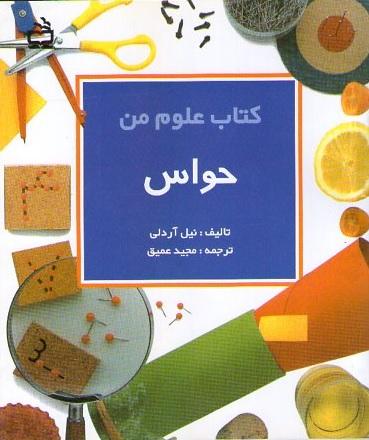 کتاب - مجموعه کتاب علوم من - حواس