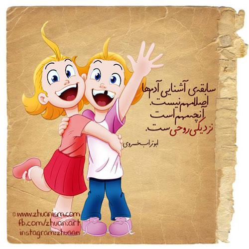 عکس نوشته رمانتیک وعاشقانه 7 مهر