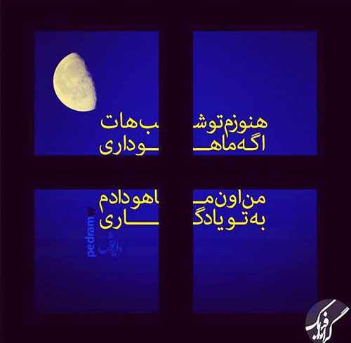 شعر نوشته های زیبا 8 مهر