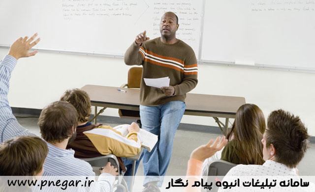 کلاس آموزشی