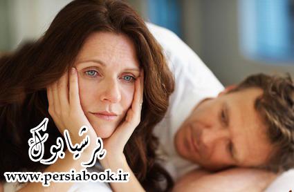 دلایل بی میلی و دوری ازمسائل جنسی در خانمها