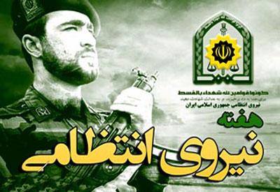 اس ام اس تبریک روز نیروی انتظامی