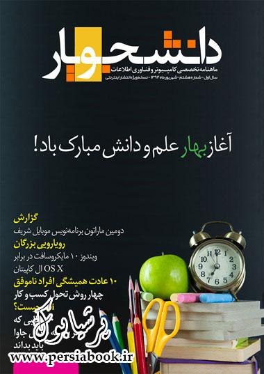 دانلود ماهنامه دانشجویار شماره 1 تا 8 – ماهنامه تخصصی کامپیوتر و IT – شهریور 94