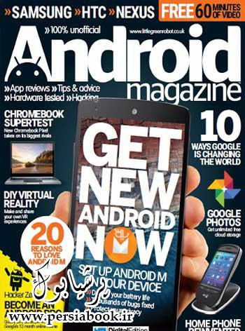 دانلود مجله Android Magazine UK July 2015 – مجله اندروید