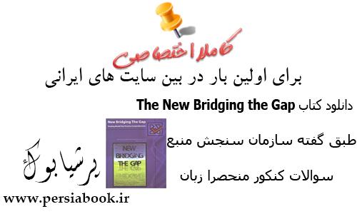 دانلود کتاب The New Bridging the Gap