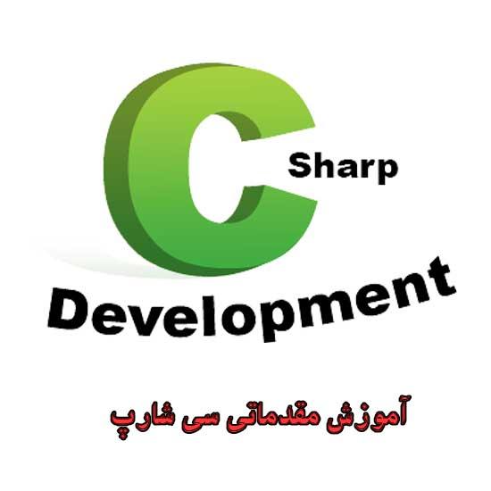 PDF آموزش مقدماتی زبان برنامه نویسی سی شارپ