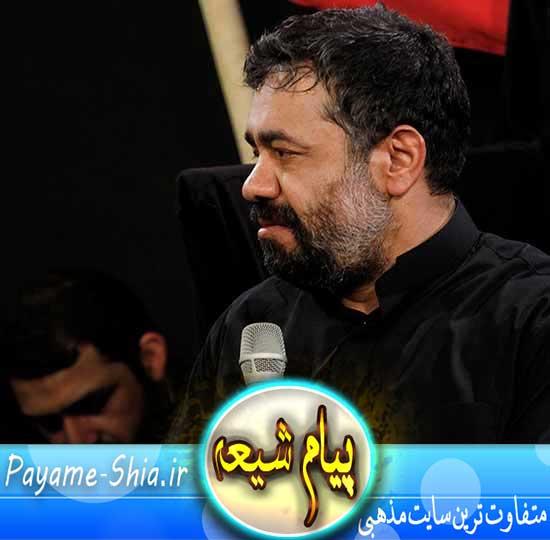 دانلود مداحی حیف شد چشم من نه اشک پرآب حاج محمود کریمی