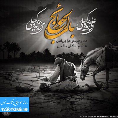 علی زندوکیلی - باب الحوائج