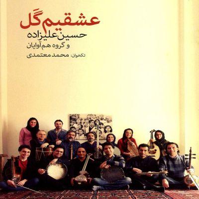 حسین علیزاده - عشقیم گل