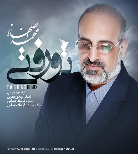 دانلود آهنگ جدید محمد اصفهانی به نام تو رفتی