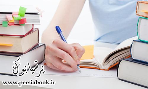 شیوه های صحیح برای مطالعه