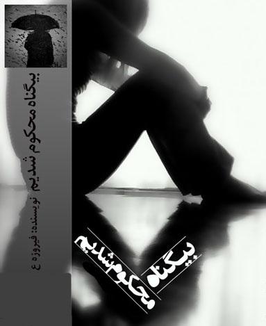دانلود رمان جدید بی گناه محکوم شدیم از فیروزه ع
