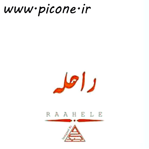 عکس نوشته اسم راحله - عکس کده