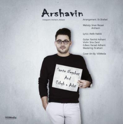 آرشاوین - سمت نگاهت