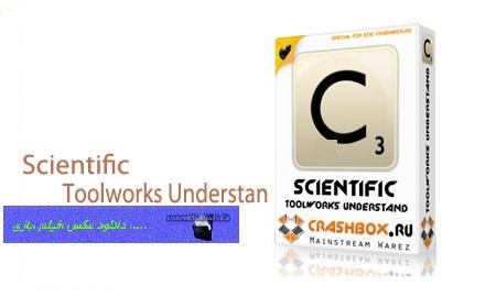 نرم افزار تحلیل کد های برنامه نویسی Scientific Toolworks Understand 4.0.807 – نسخه لینوکس