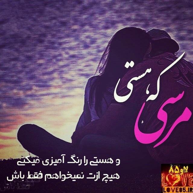 طرح جدید عکس نوشته عاشقانه مرسی که هستی