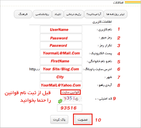 آموزش تصویری نحوه ثبت نام در سایت