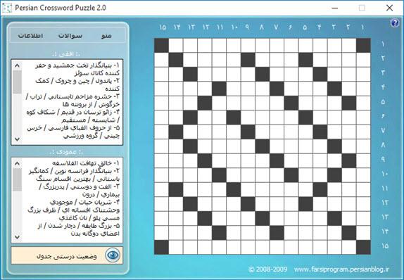 دانلود بازی بسیار زیبا وفکری حل جدول ایرانی برای کامپیوتر